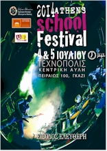 athens-schoolfestival-2014-new