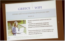 greece-wifi