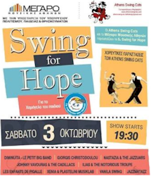 rejoin swing for hope gia to xamogelo tou paidiou