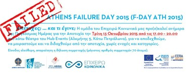 rejoin athens failure day 2015