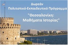 rejoin thessaloniki dwrean mathimata istorias